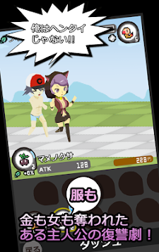 KATSUAGE Monster 2 APK