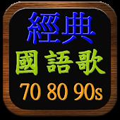 經典國語老歌 精選集 70 80 90s