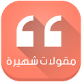 App مقولات شهيرة apk for kindle fire