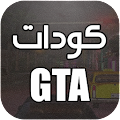 App جميع أكواد لعبة GTA APK for Kindle