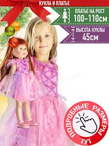 """Кукла серии """"Город Игр"""" 45 см с платьем, розовый-фиолетовый M"""