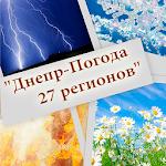 Днепр погода 27 регионов Icon