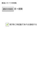 Screenshot of 爆速メタドラ時間割【ゲリラダンジョン】チェックツール