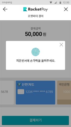 쿠팡 (Coupang) screenshot 3