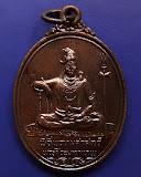 1.เหรียญพระศิวะ หลังพระพรหม พิธีพรหมศาสตร์ วัดทุ่งเสรี พ.ศ. 2519 อาจารย์ชุม ไชยคีรี เจ้าพิธี