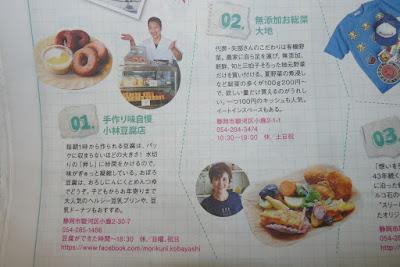 8月7日に静岡新聞社のアステンに小林豆腐店とお総菜大地が掲載されました。その紙面の写真です。