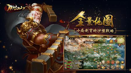 朕的江山-經典三國志對戰版 1.2.4 screenshot 2089974