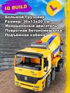 """Машинка серии """"Город Игр"""", Большая стройка L - бетоновоз 1"""