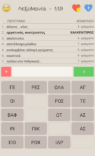 Game ΛεξοΜανία apk for kindle fire