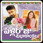 Telugu Wedding Day Photo Frames Wishes / Greetings Icon