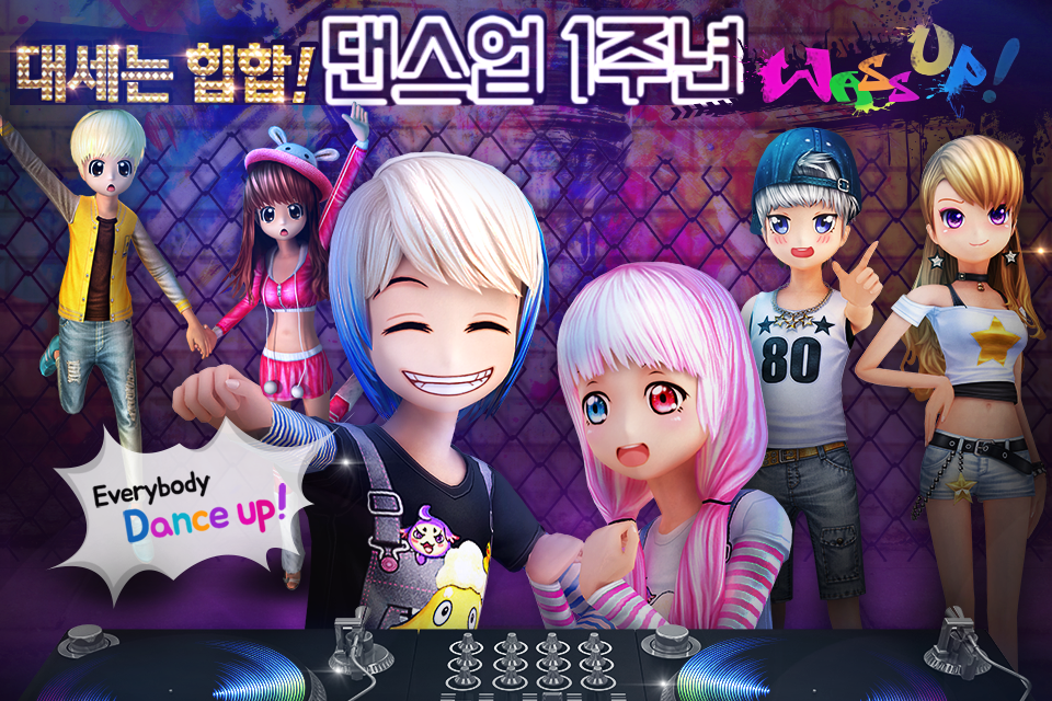 댄스업! Screenshot 1