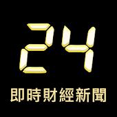 Download 24 - 即時財經新聞 APK to PC