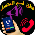 App ناطق اسم المتصل بالعربي 2017 APK for Kindle