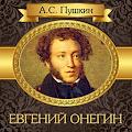 Евгений Онегин А.С.Пушкин APK for Bluestacks