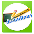 App Thailand Kids Tutor 2.5 apk for kindle fire
