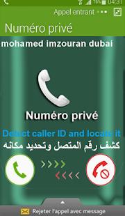 App كاشف اسم و مكان المتصل- مجانا APK for Kindle