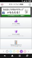 Screenshot of My SoftBankプラス