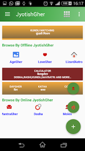 JyotishGher - screenshot