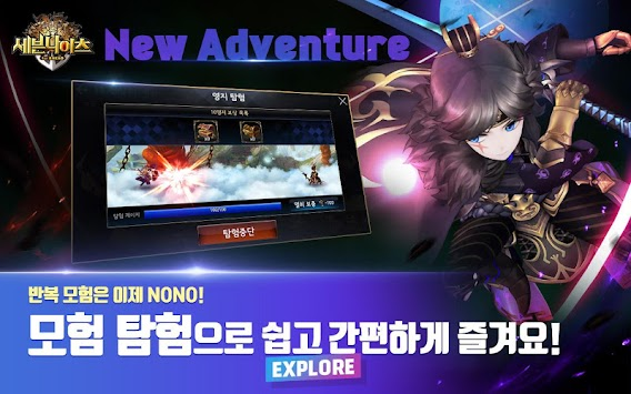세븐 나이츠 Za Kakao APK screenshot thumbnail 20