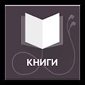 Книги читать бесплатно