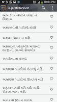 Screenshot of Gujarati Kahevat (કહેવત)