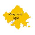 Jodhpur Pali News APK for Bluestacks