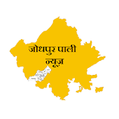 Jodhpur Pali News APK for Bluestacks
