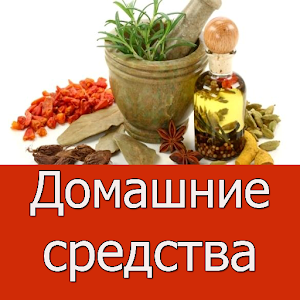 Download Russian Medical Guide For Home Disease For PC Windows and Mac