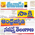App Telugu News Papers APK for Kindle