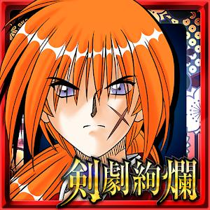 るろうに剣心-明治剣客浪漫譚- 剣劇絢爛 For PC (Windows & MAC)