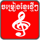 Khmer Song Free Box