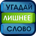 Game Угадай лишнее слово! apk for kindle fire
