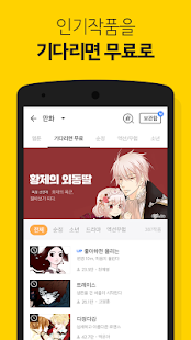 App 카카오페이지-kakaopage version 2015 APK