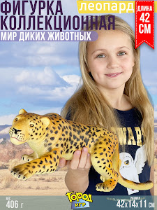 "Игрушка-фигурка серии ""Город Игр"", N3.12"