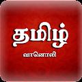 A2Z Tamil FM Radio APK for Ubuntu