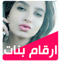 App ارقام بنات للتعارف apk for kindle fire