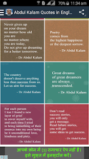 Abdul Kalam Quotes in English - screenshot