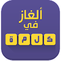 Game ألغاز في كلمة apk for kindle fire