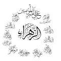 App Twelve Imams APK for Kindle