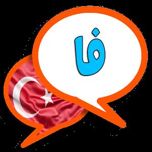ترجمه متن فارسی به ترکی استانبولی For PC / Windows 7/8/10 / Mac – Free Download