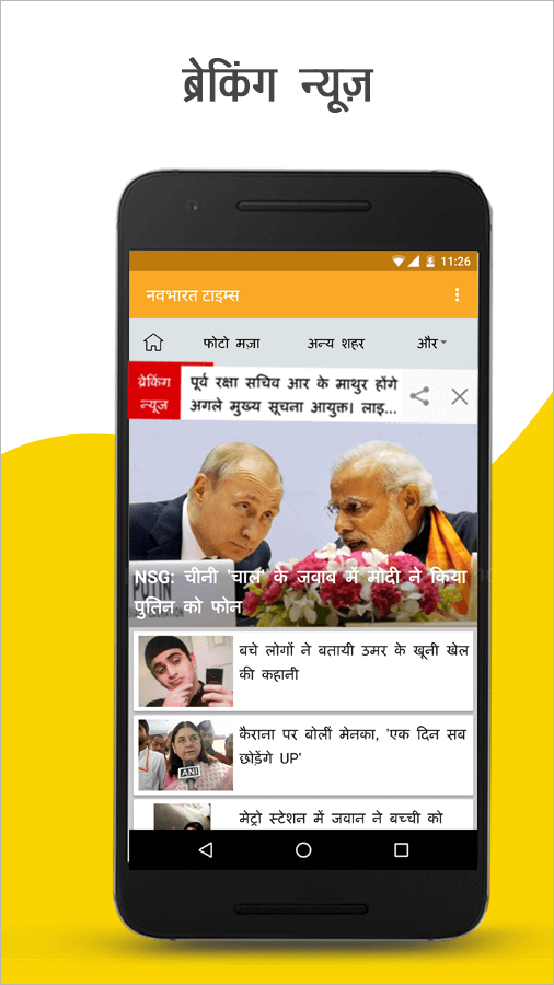 Hindi News by Navbharat Times Screenshot 0