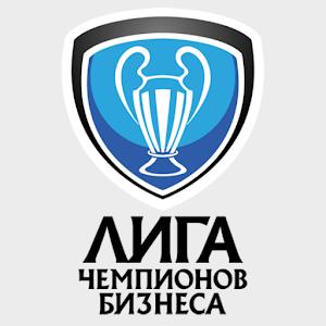 Бизнеса лига чемпионов