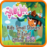 Kids Small Stories In Tamil Apk Download Free for PC, smart TV