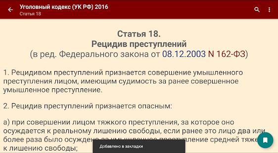 Мандельштам изменения в уголовном кодексе ст162 про геодезистов