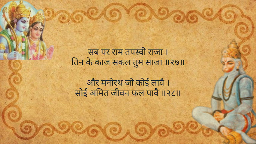 android Hanuman Chalisa Screenshot 20