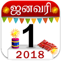 Om Tamil Calendar 2018 APK for Bluestacks