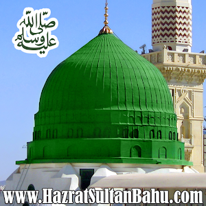 Naat Sharif Video Audio mp3