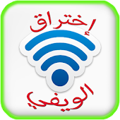Download إختراق الويفي 2016 Prank APK to PC