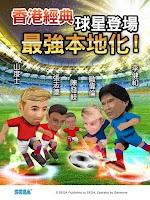 Screenshot of SEGA創造球會