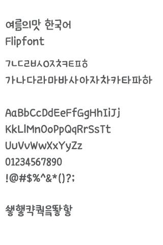 BaSummerflavor Flipfont - screenshot